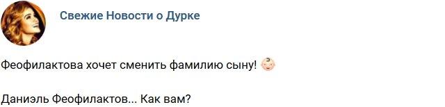 Евгения Феофилактова намерена сменить сыну фамилию