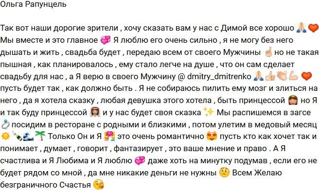 Ольга Рапунцель: Я все равно буду принцессой!