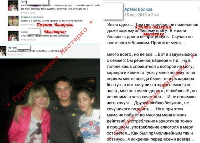 Несколько фактов о новеньком участнике Артёме Волкове