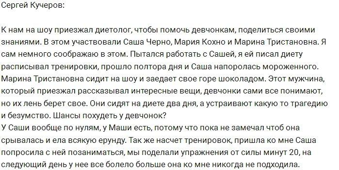 Сергей Кучеров: Насчёт Черно у меня есть сомнения