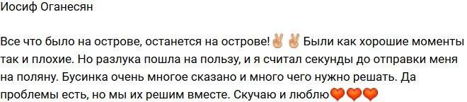 Иосиф Оганесян: Разлука была нам полезна!