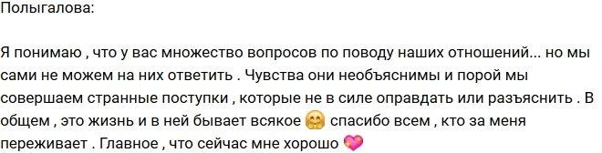 Елизавета Полыгалова: Главное, что у меня все хорошо!
