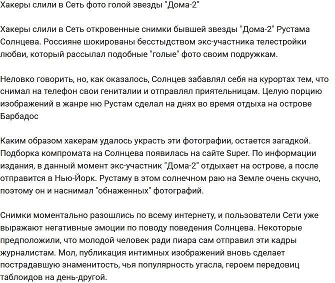 Хакеры слили в сеть голые фотографии Рустама Калганова