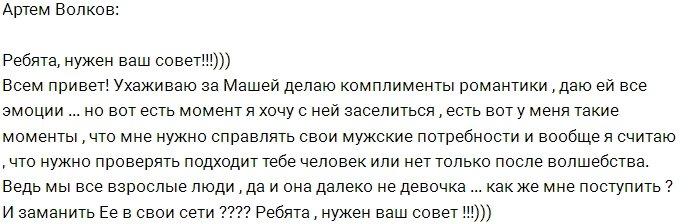 Артем Волков: Волшебство мне нужно для проверки!