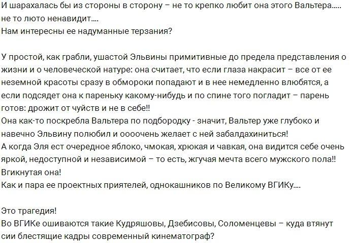 Мнение: Надуманные терзания Эли Кудряшовой