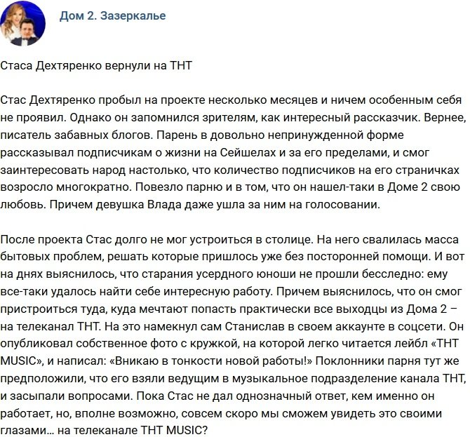 Стаса Дехтяренко вернули на канал ТНТ