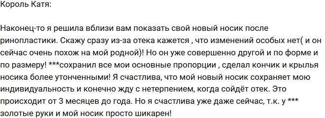 Биография екатерины король / ekaterina korol.