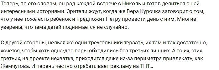 Петру Шепелю досталось за нелюбовь к чужим детям
