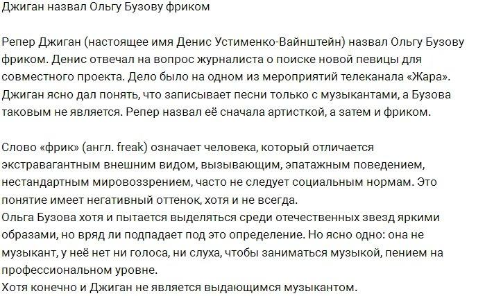 Репер Джиган обозвал Ольгу Бузову фриком