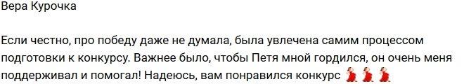 Вера Курочка: Я даже не мечтала о победе!