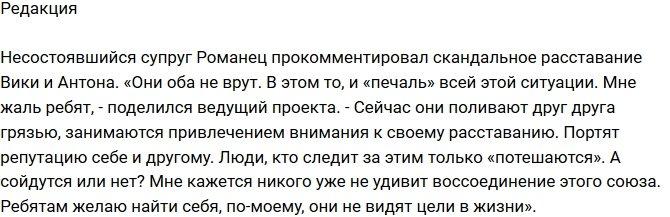 Блог Редакции: Черкасов о разрыве Романец и Гусева
