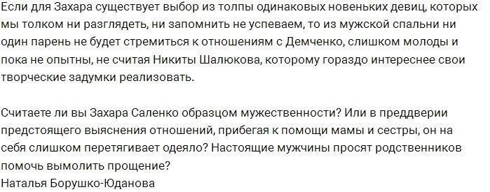 Мнение: Есть ли шансы у Захара Саленко?
