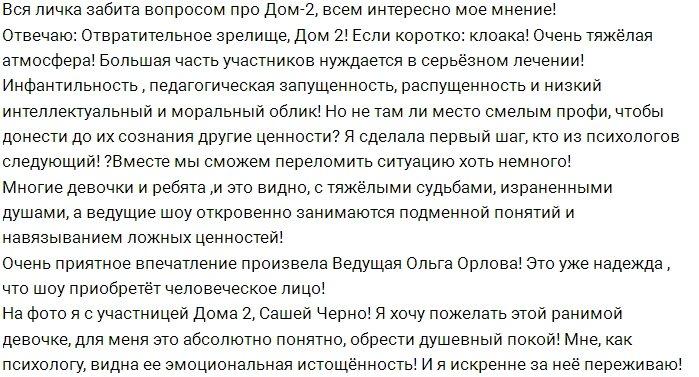 Светлана Прель: Проект - отвратительная клоака!