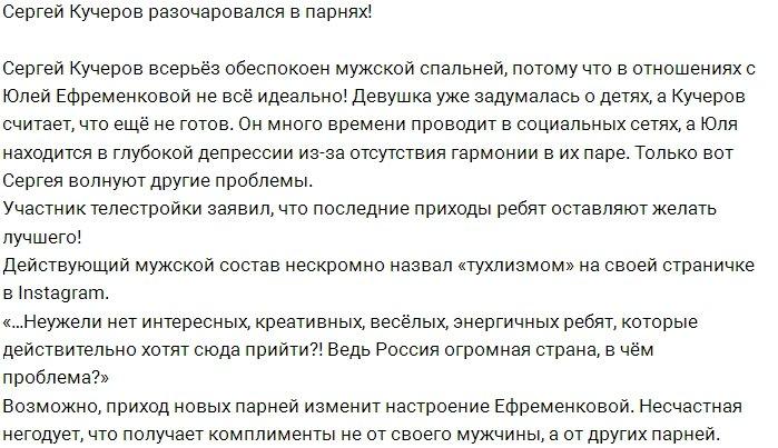 Сергей Кучеров раскритиковал парней Дома-2