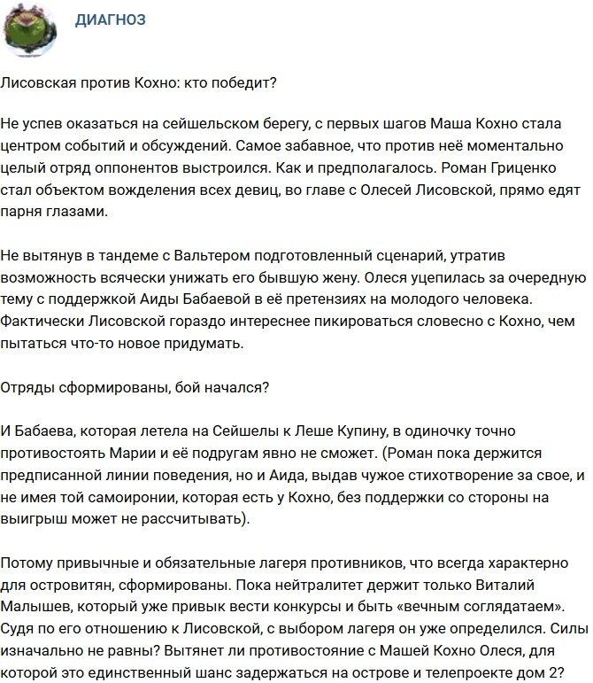 Мнение: Кто победит? Лисовская или Кохно?