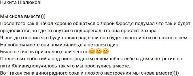 Никита Шалюков: Мы с Юлианой опять сошлись!