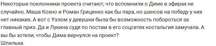 Лукин мучается от ностальгии по проекту и Кохно?
