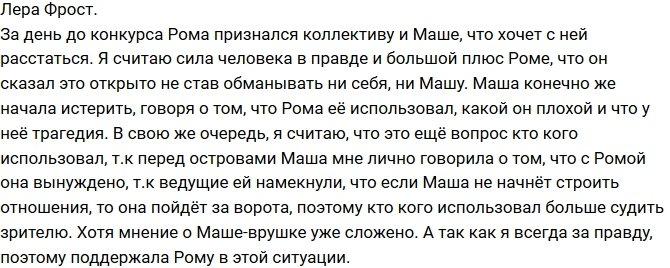 Валерия Фрост: Я на стороне Романа!