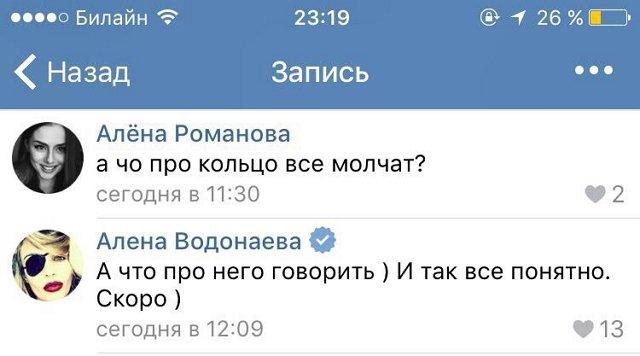 Блог Редакции: Алена Водонаева намекнула на свадьбу
