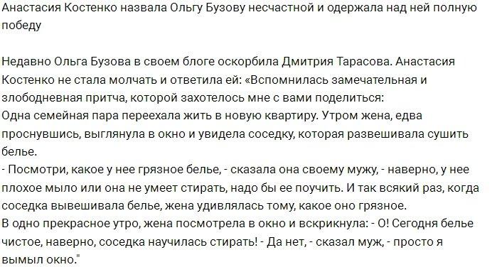 Анастасия Костенко одержала победу над Ольгой Бузовой