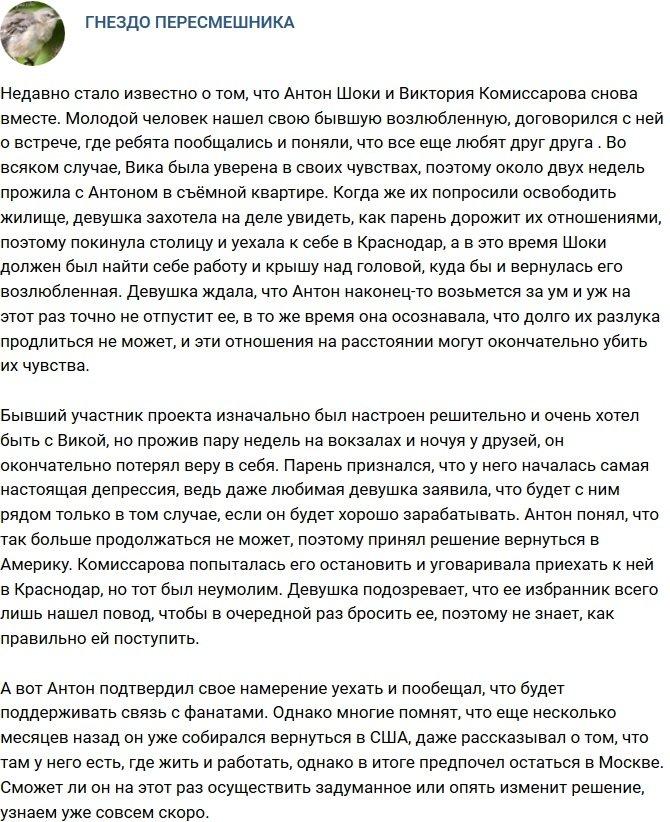 Антон Шоки окончательно уезжает из России