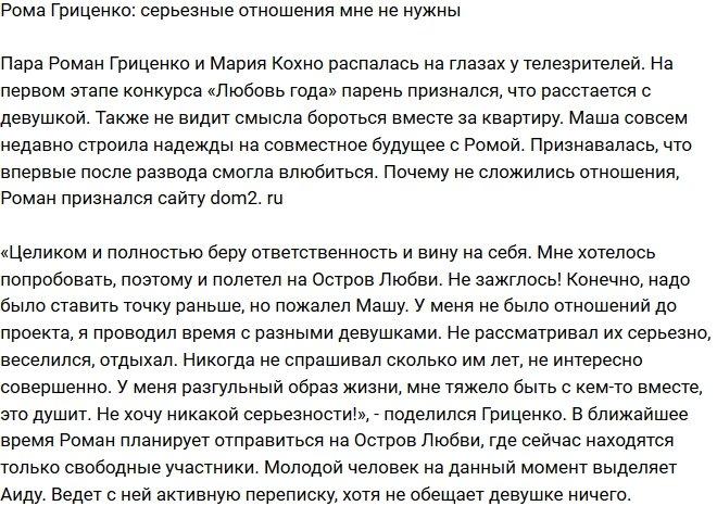 Роман Гриценко: Мне не нужны серьезные отношения!