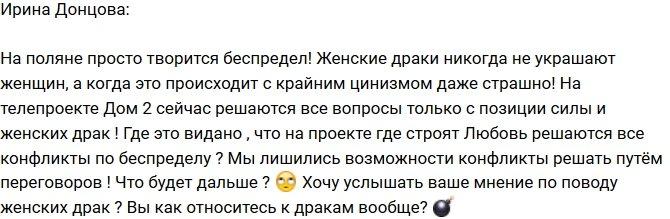 Ирина Донцова: Творится настоящий беспредел!