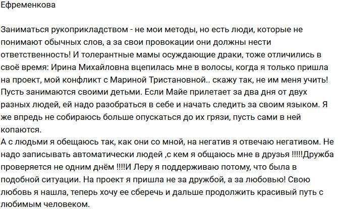 Юлия Ефременкова: Рукоприкладство - не мой метод!
