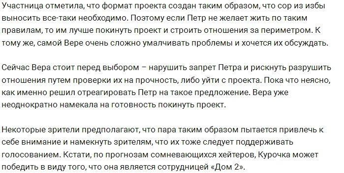 Вера Курочка заговорила о расставании с Петром Шепелем