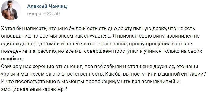Алексей Чайчиц: Да, я был не прав
