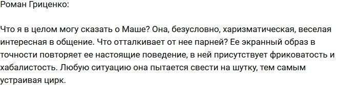 Роман Гриценко: Что отталкивает парней от Кохно?