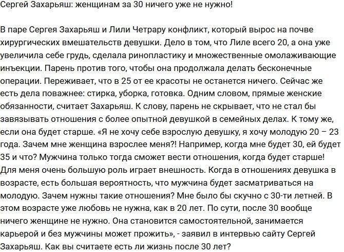 Сергей Захарьяш: Девушкам за 30 не нужна любовь!