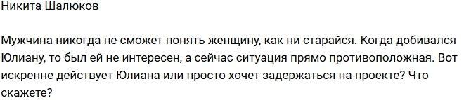 Никита Шалюков: Юлиана решила меня использовать?