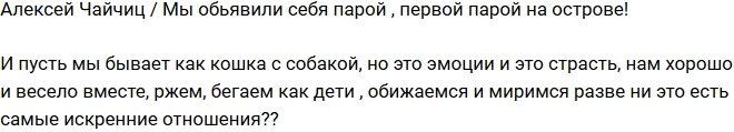 Алексей Чайчиц: Мы с Лизой теперь пара!