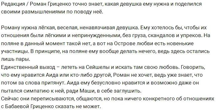Блог Редакции: Идеальная девушка для Гриценко