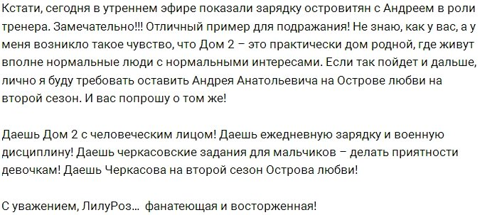Андрей Черкасов нашёл себя на Острове Любви