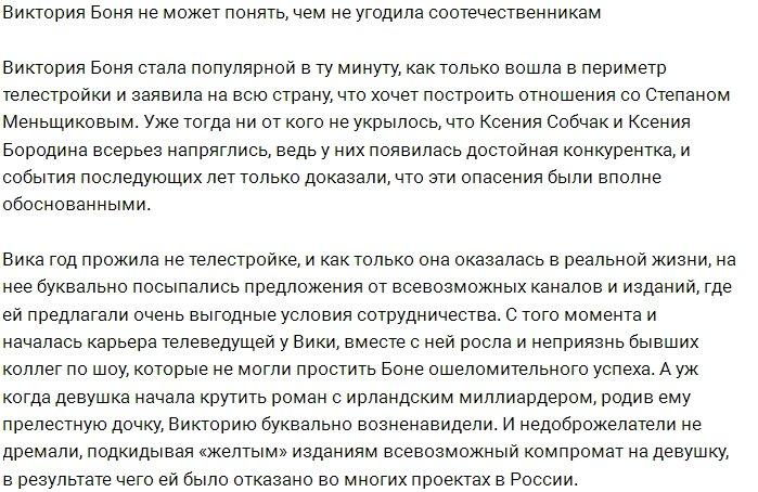 Виктория Боня жалуется на злобных соотечественников