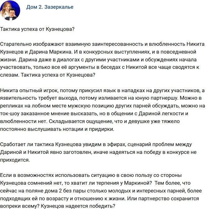 Мнение: Это всего лишь тактика успеха от Кузнецова?