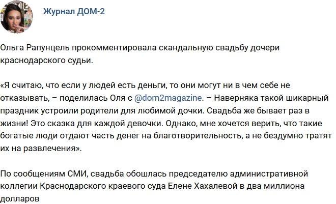 Новости от журнала Дом-2 на 19.07.2017