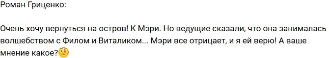 Роман Гриценко: Я не верю в распущенность Мэри!