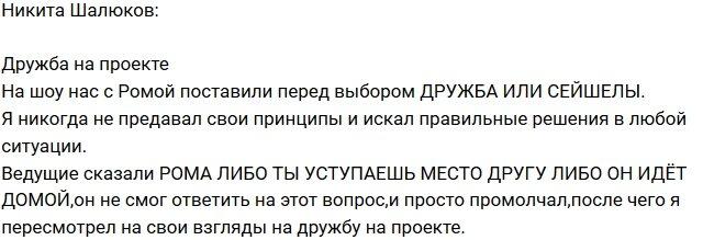 Никита Шалюков: Больше не верю в дружбу на проекте!