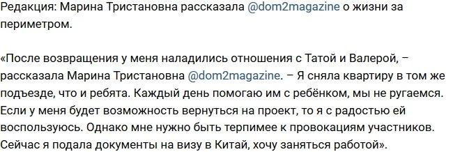Блог Редакции: Марина Тристановна помирилась с дочерью