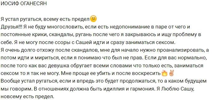 Иосиф Оганесян: Мне проще её убить