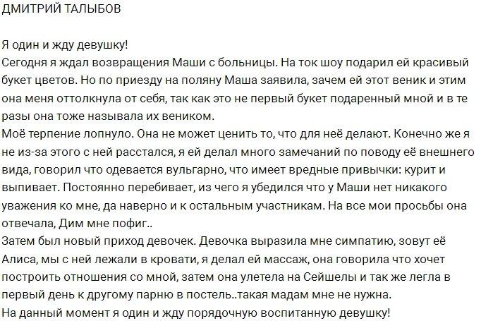Дмитрий Талыбов: Мне нужна воспитанная девушка!