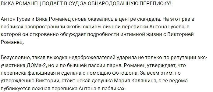 Виктория Романец идёт в суд, чтобы наказать обидчиков