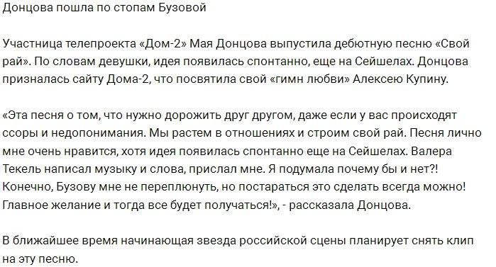 Майя Донцова хочет повторить успех Ольги Бузовой