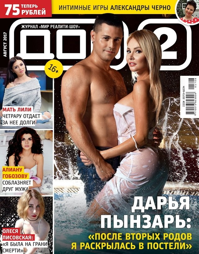 Новости от журнала Дом-2 на 27.07.2017