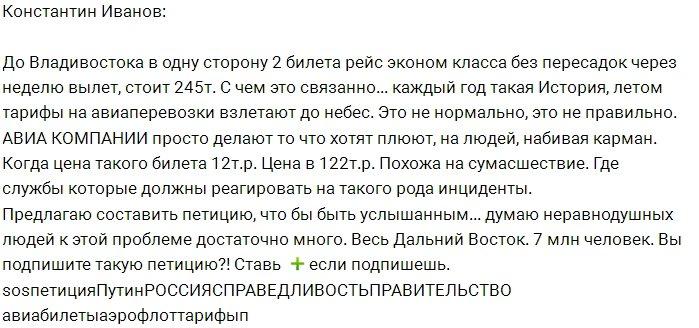 Константин Иванов: Согласны подписать эту петицию?