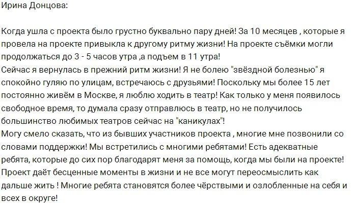 Ирина Донцова: Я не страдаю «звёздной болезнью»