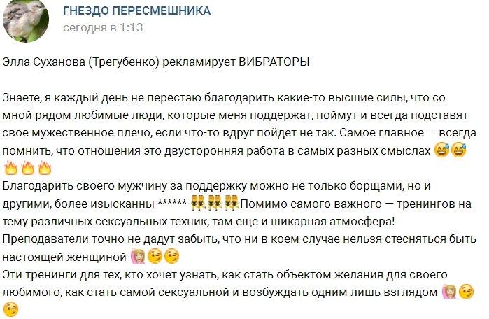 Элла Суханова подалась в рекламу игрушек для взрослых